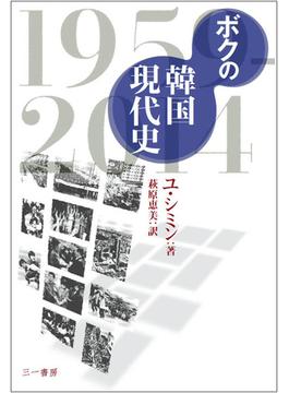 ボクの韓国現代史 1959−2014