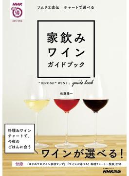 【期間限定価格】ソムリエ直伝 チャートで選べる 家飲みワインガイドブック