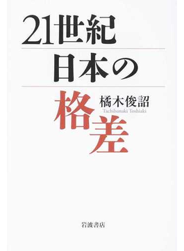 21世紀日本の格差