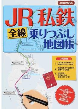 JR私鉄全線乗りつぶし地図帳(JTBのMOOK)