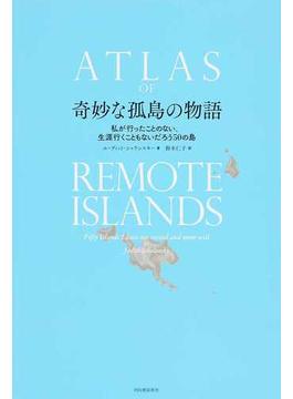 奇妙な孤島の物語 私が行ったことのない、生涯行くこともないだろう50の島