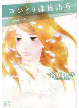 おひとり様物語 6 (ワイドKC Kiss)。