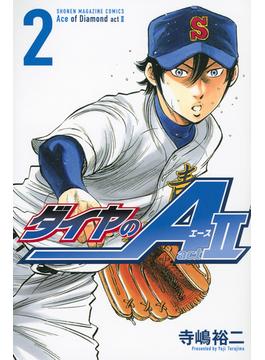 ダイヤのA actⅡ 2 (講談社コミックスマガジン)(少年マガジンKC)