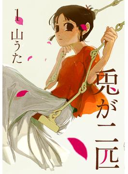 兎が二匹 1 (BUNCH COMICS)(バンチコミックス)