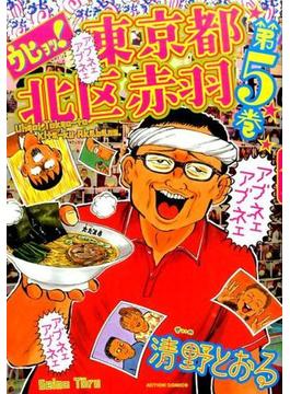ウヒョッ!東京都北区赤羽 5 (ACTION COMICS)(アクションコミックス)