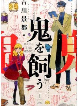 鬼を飼う 1 (YKコミックス)(YKコミックス)