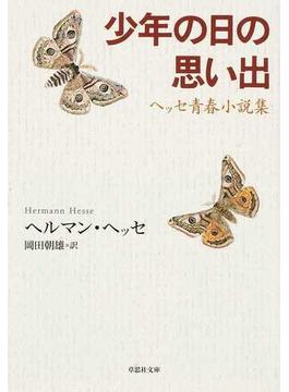 少年の日の思い出 ヘッセ青春小説集(草思社文庫)