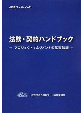 法務・契約ハンドブック プロジェクトマネジメントの基礎知識