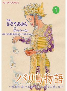 バリ島物語 ~神秘の島の王国、その壮麗なる愛と死~ : 1