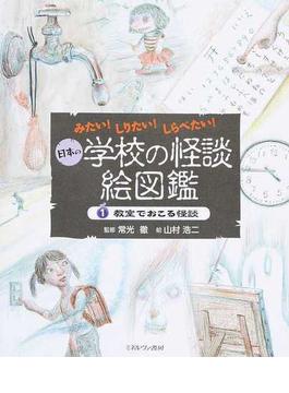 日本の学校の怪談絵図鑑 1 教室でおこる怪談