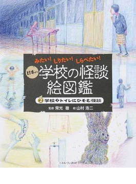 日本の学校の怪談絵図鑑 2 学校やトイレにひそむ怪談