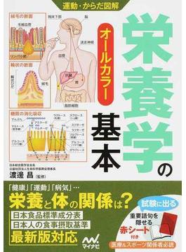 栄養学の基本の通販/渡邊 昌 - ...