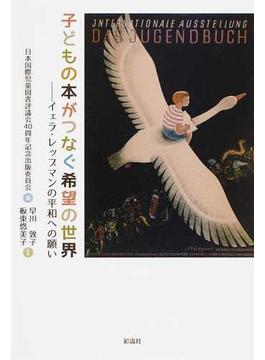 子どもの本がつなぐ希望の世界 イェラ・レップマンの平和への願い