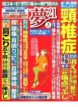 夢 21 2016年 03月号 [雑誌]