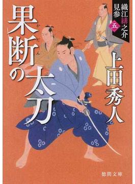 果断の太刀 新装版(徳間文庫)