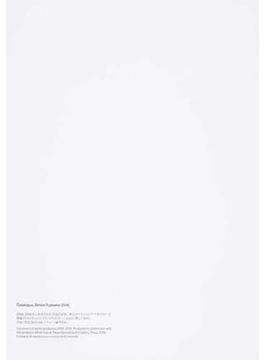 Catalogue,Simon Fujiwara〈2016〉
