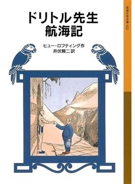 ドリトル先生航海記 (岩波少年文庫)