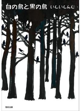 白の鳥と黒の鳥(角川文庫)