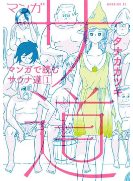 マンガ サ道~マンガで読むサウナ道~(1)