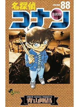 名探偵コナン 88(少年サンデーコミックス)