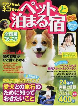 ワンちゃんネコちゃんペットと泊まる宿 全国版 '16〜'17(ブルーガイドムック)