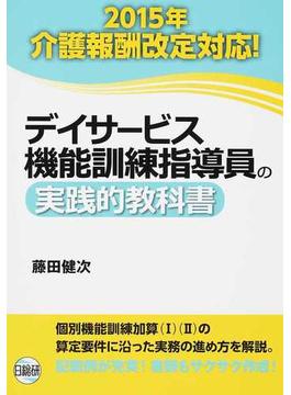デイサービス機能訓練指導員の実践的教科書 第3版