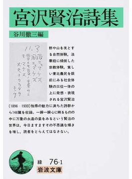 宮沢賢治詩集 改版(岩波文庫)