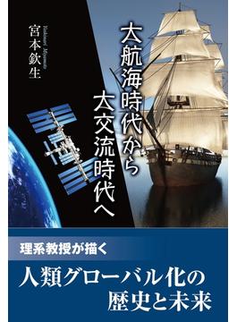 大航海時代から大交流時代へ
