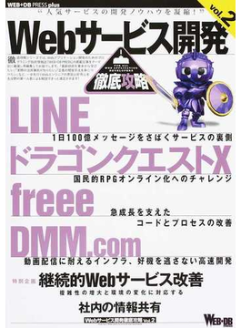 Webサービス開発徹底攻略 vol.2 LINE|ドラゴンクエストⅩ|freee|DMM.com|継続的改善