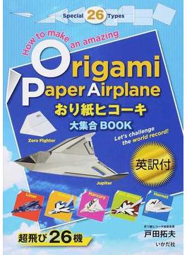 おり紙ヒコーキ大集合BOOK 英訳付 超飛び26機