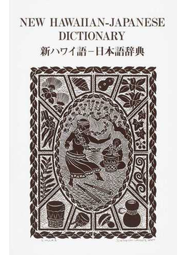 新ハワイ語−日本語辞典