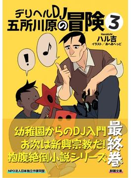 デリヘルDJ五所川原の冒険3(群雛文庫)