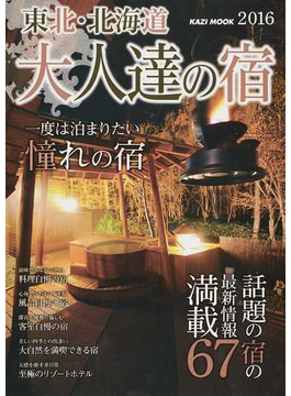 東北・北海道大人達の宿 一度は泊まりたい憧れの宿 2016(KAZIムック)