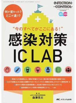 """""""今のすべてがここにある!""""感染対策IC LAB 何が変わった?どこが違う?"""