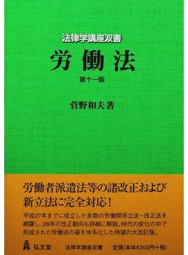 労働法 第11版の通販/菅野和夫 -...