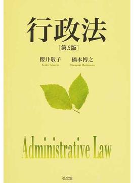 行政法 第5版