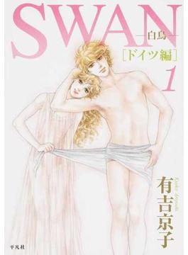 SWAN 1 白鳥 ドイツ編