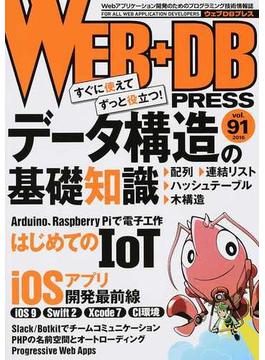WEB+DB PRESS Vol.91 特集データ構造|はじめてのIoT|iOSアプリ開発|Slack