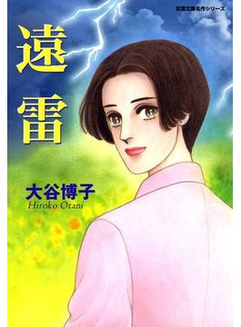 遠雷(ジュールコミックス)