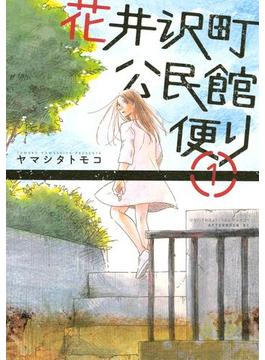 【全1-3セット】花井沢町公民館便り