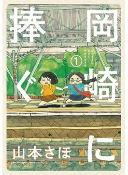 【全1-5セット】岡崎に捧ぐ(コミックス単行本)
