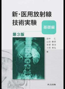 新・医用放射線技術実験 第3版 基礎編