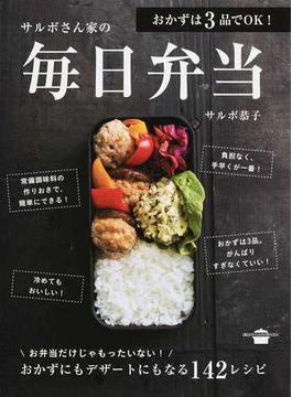サルボさん家の毎日弁当 おかずは3品でOK!(講談社のお料理BOOK)