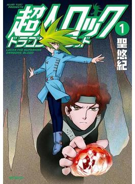 【全1-4セット】超人ロック ドラゴンズブラッド(MFコミックス フラッパーシリーズ)