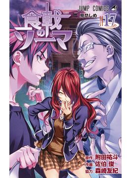食戟のソーマ 17 (ジャンプコミックス)(ジャンプコミックス)