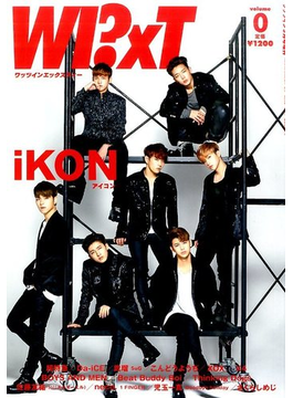 WiXT 2016年 03月号 [雑誌]