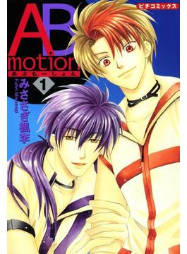【全1-3セット】ABmotion(ピチコミックス)