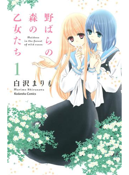 【1-5セット】野ばらの森の乙女たち 分冊版