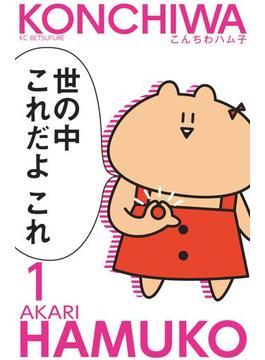 【1-5セット】こんちわハム子 分冊版