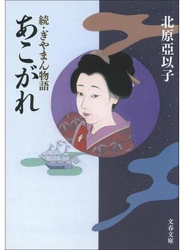 あこがれ 続・ぎやまん物語(文春文庫)